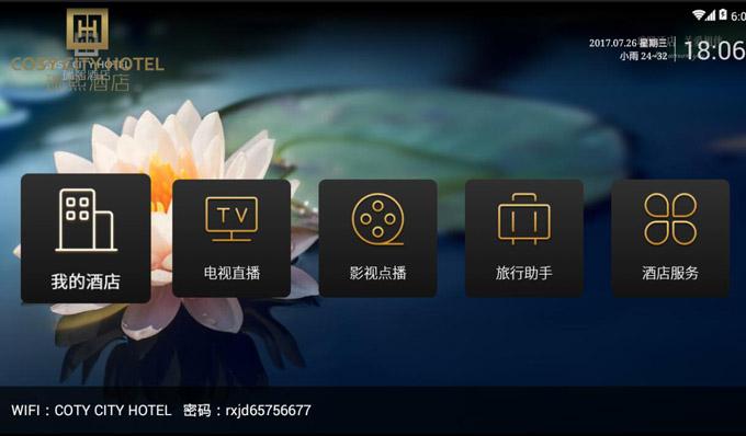 IPTV互动电视系统(图4)