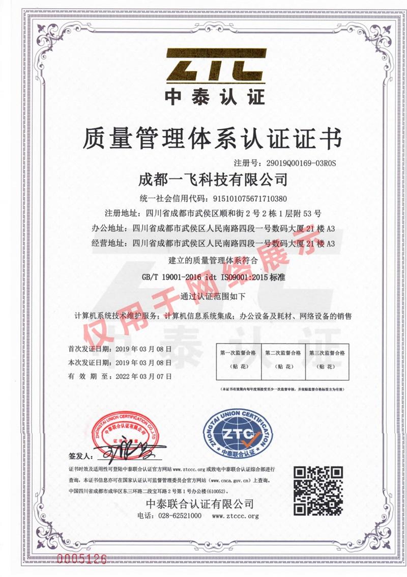 ISO19001质量管理体每户认证